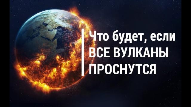 Что будет, если все вулканы на Земле взорвутся