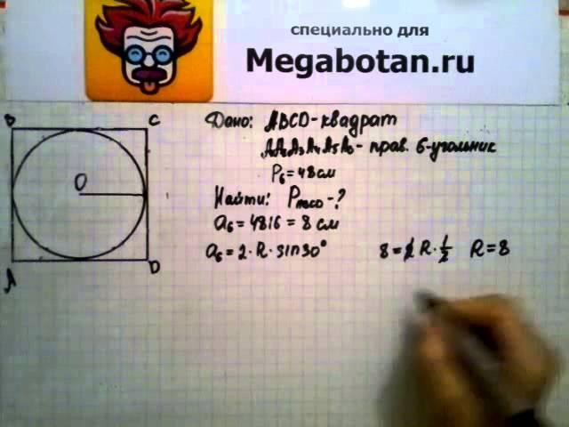 Номер 1092 Геометрия 7 9 класс Атанасян