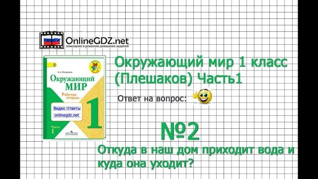 Задание 2(1) Откуда в наш дом приходит вода...? - Окружающий мир 1 класс (Плешаков А.А.) 1 часть
