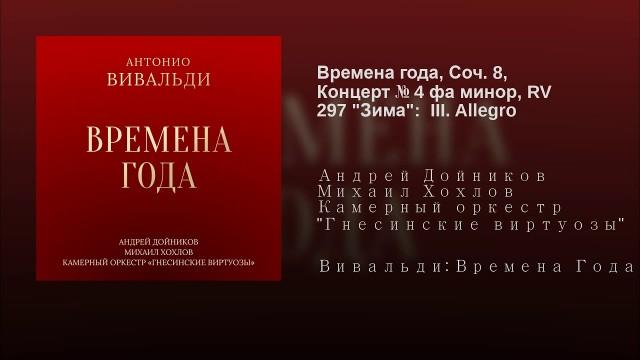 """Времена года, Соч. 8, Концерт № 4 фа минор, RV 297 """"Зима"""":..."""