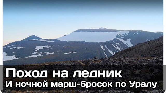 [РВ] Поход на ледник Малды и ночной марш-бросок по Уралу
