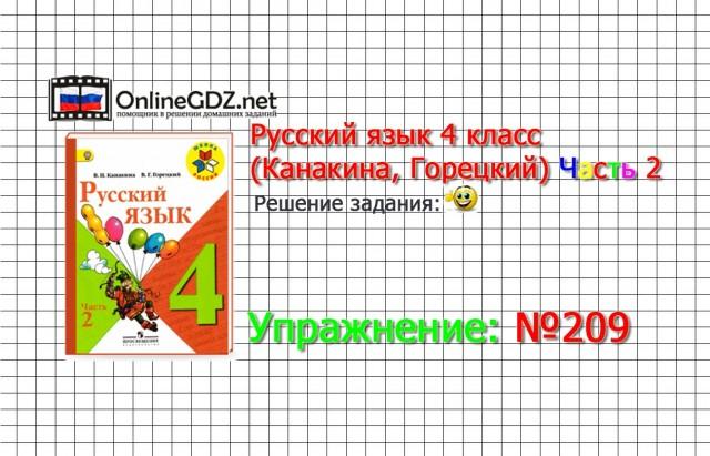 Упражнение 209 - Русский язык 4 класс (Канакина, Горецкий) Часть 2