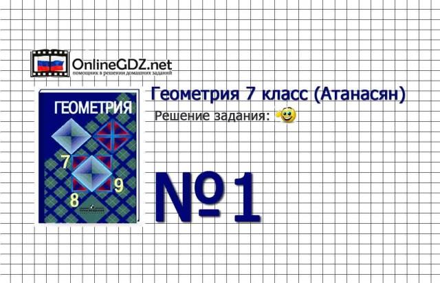 Задание № 1 — Геометрия 7 класс (Атанасян)
