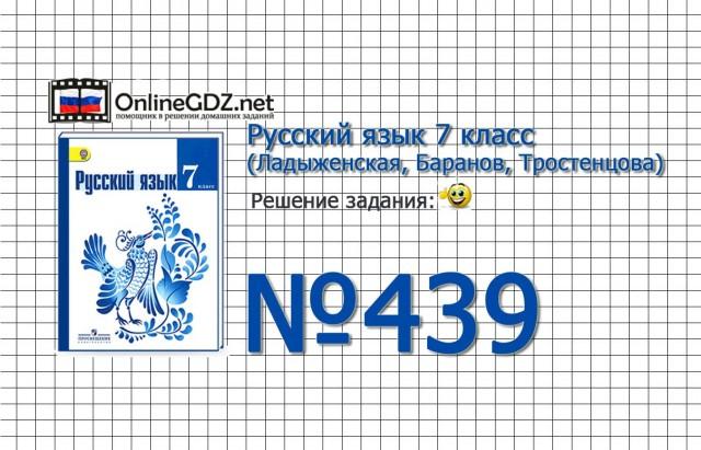 Задание № 439 — Русский язык 7 класс (Ладыженская, Баранов, Тростенцова)