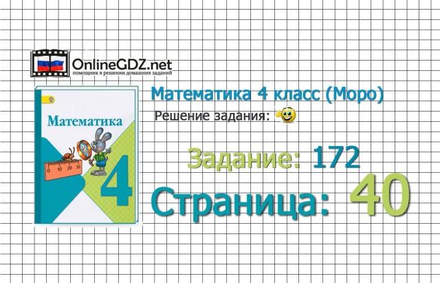 Страница 40 Задание 172 – Математика 4 класс (Моро) Часть 1