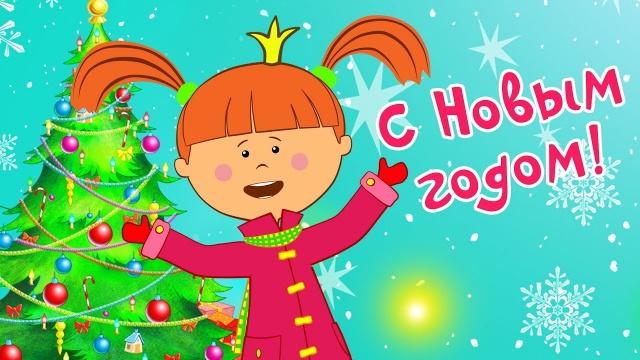 Жила-была Царевна - С Новым годом! Новогодние мультики и песни для всей семьи - Серия 12