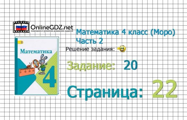 Страница 22 Задание 20 – Математика 4 класс (Моро) Часть 2