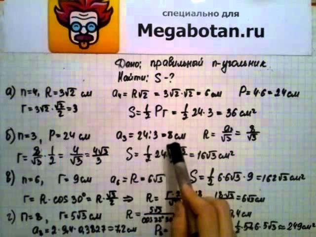 Номер 1094 Геометрия 7 9 класс Атанасян