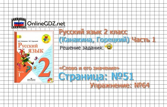 Страница 51 Упражнение 64 «Слово и его значение» - Русский язык 2 класс (Канакина, Горецкий) Часть 1