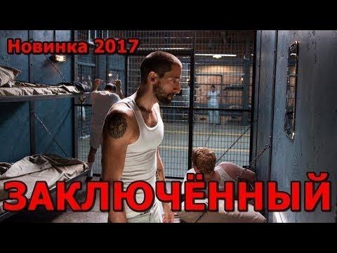 'ЗАКЛЮЧЁННЫЙ'   Боевик про ТЮРЬМУ! Новые фильмы 2017! Смотреть кино!