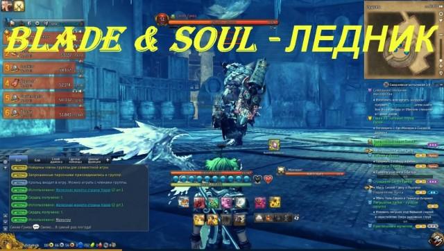 Blade & Soul - ЛЕДНИК