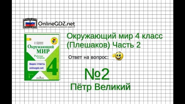 Задание 2 Пётр Великий - Окружающий мир 4 класс (Плешаков А.А.) 2 часть