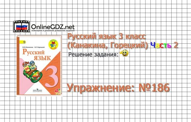 Упражнение 186 - Русский язык 3 класс (Канакина, Горецкий) Часть 2