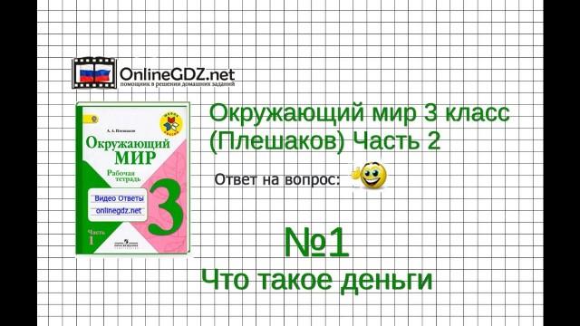 Задание 1 Что такое деньги - Окружающий мир 3 класс (Плешаков А.А.) 2 часть