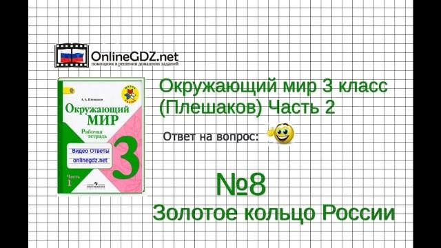 Задание 8 Золотое кольцо России - Окружающий мир 3 класс (Плешаков А.А.) 2 часть
