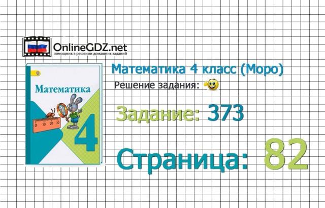 Страница 82 Задание 373 – Математика 4 класс (Моро) Часть 1