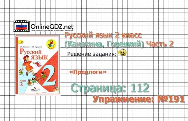 Страница 112 Упражнение 191 «Предлоги» - Русский язык 2 класс (Канакина, Горецкий) Часть 2