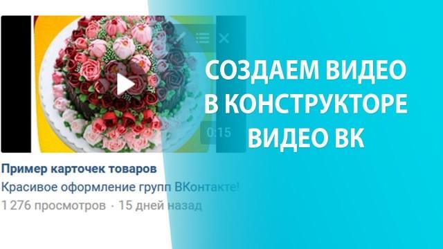 Как создать видео в конструкторе ВКонтакте?
