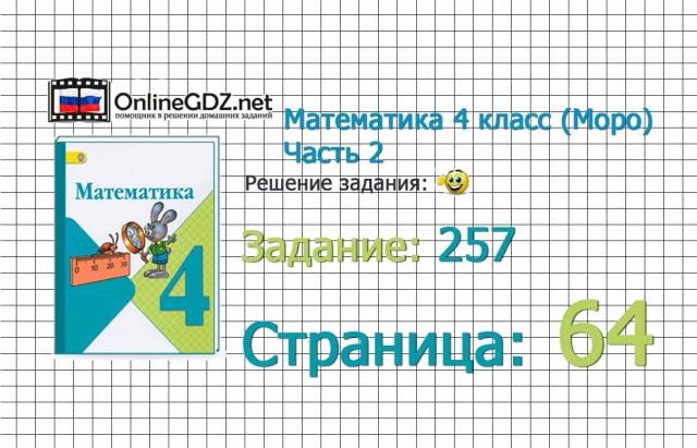 Страница 64 Задание 257 – Математика 4 класс (Моро) Часть 2