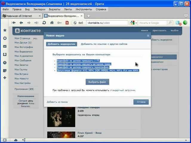 Как загрузить видео на ВКонтакте со своего компа #PI