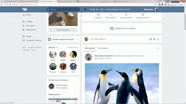 Как изменить фото вконтакте.Как изменить аватарку вк быстро.