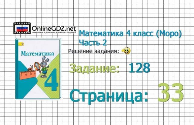 Страница 33 Задание 128 – Математика 4 класс (Моро) Часть 2