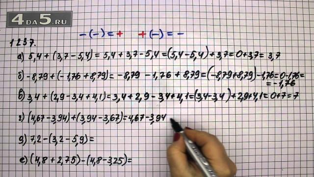 Упражнение 1237. Вариант А. Б. В. Г. Д. Е. Математика 6 класс Виленкин Н.Я.