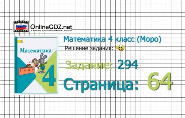 Страница 64 Задание 294 – Математика 4 класс (Моро) Часть 1