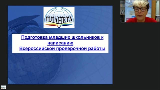 Подготовка младших школьников к написанию Всероссийской проверочной работы вебинар