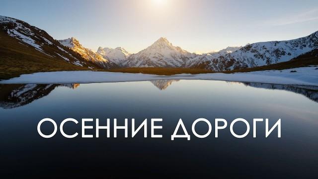 ОДИНОЧНЫЙ ГОРНЫЙ ПОХОД ПО КАВКАЗУ (АРХЫЗ) | ОСЕННИЕ ДОРОГИ