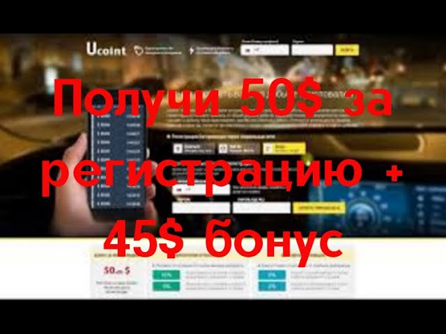 ОБЗОР САЙТА UCOINT 50$ ЗА РЕГИСТРАЦИЮ! + 45$ БОНУС! С вложением и без