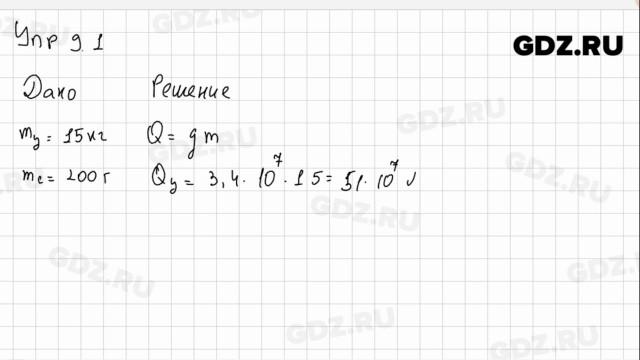 Упр 9.1 - Физика 8 класс Пёрышкин