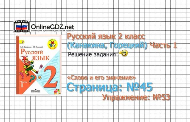Страница 45 Упражнение 53 «Слово и его значение» - Русский язык 2 класс (Канакина, Горецкий) Часть 1