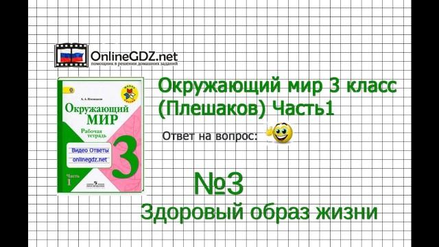 Задание 3 Здоровый образ жизни - Окружающий мир 3 класс (Плешаков А.А.) 1 часть