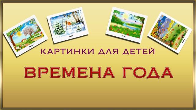 Картинки для детей времена года (осень, зима, весна, лето)