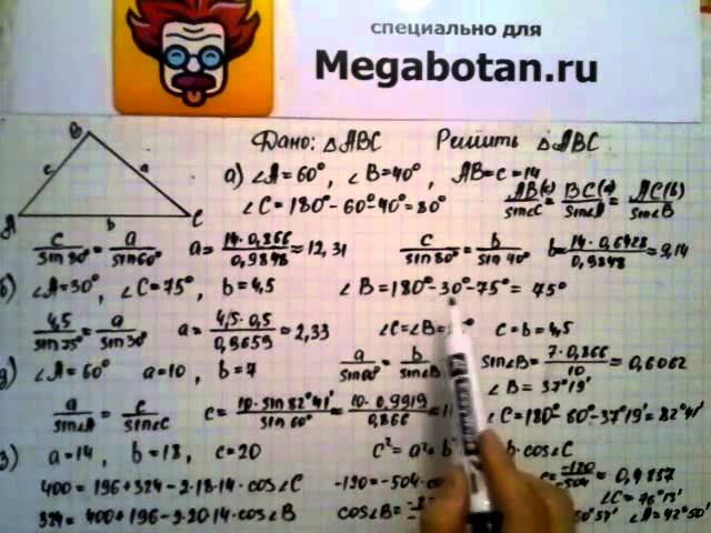 Номер 1025 Геометрия 7 9 класс Атанасян