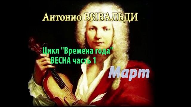 """Антонио Вивальди цикл """"Времена года"""" ВЕСНА часть 1: Март"""