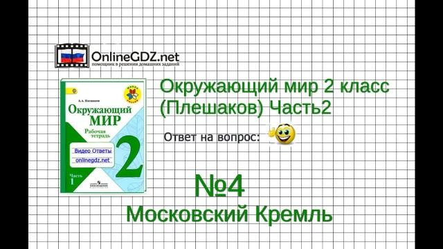 Задание 4 Московский Кремль - Окружающий мир 2 класс (Плешаков А.А.) 2 часть