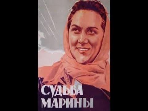 Судьба Марины (Фильм, 1953)