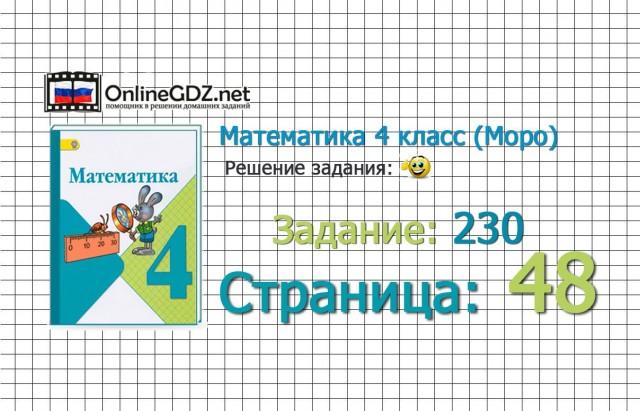 Страница 48 Задание 230 – Математика 4 класс (Моро) Часть 1
