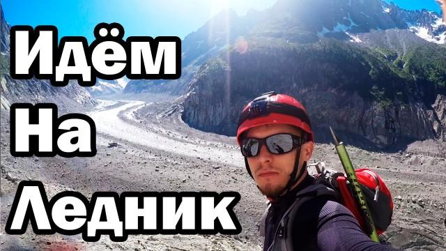 GoPro Hero 4: Восхождение на Монблан. Идём на ледник. Ледовые занятия
