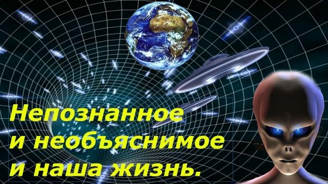 Внеземные цивилизации их влияние. Непознанное и необъяснимое и наша жизнь.