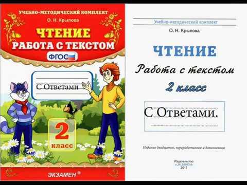 Литературное Чтение. Работа с текстом. 2 класс с Ответами!!!