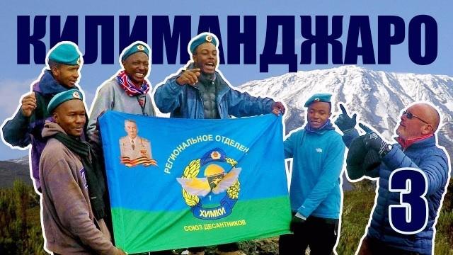 Килиманджаро: Восхождение на вершину горы (Танзания 2017) - Часть #3