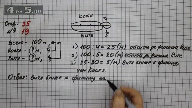 Страница 35 Задание 19– Математика 3 класс Моро – Учебник Часть 2