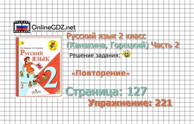 Страница 127 Упражнение 221 «Повторение» - Русский язык 2 класс (Канакина, Горецкий) Часть 2