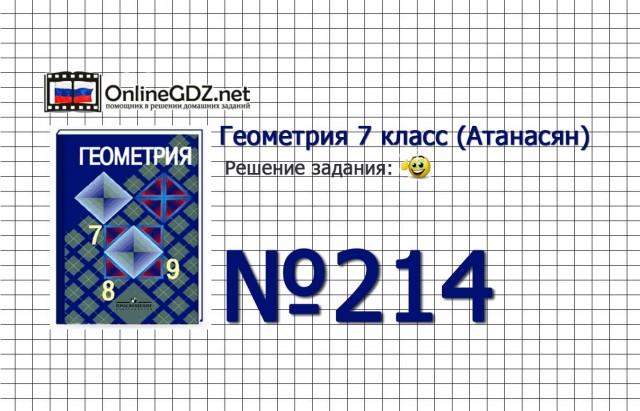 Задание № 214 — Геометрия 7 класс (Атанасян)