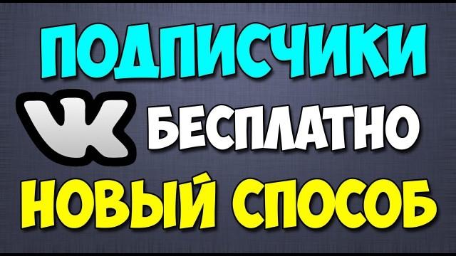 БЫСТРАЯ НАКРУТКА ПОДПИСЧИКОВ В ГРУППУ ВКОНТАКТЕ БЕСПЛАТНО 2018
