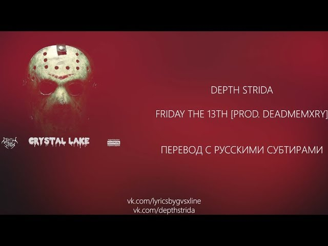 DEPTH STRIDA -  FRIDAY THE 13TH [PROD. DEADMEMXRY]/ПЕРЕВОД/WITH RUSS SUB