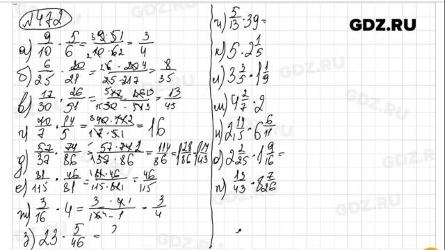 № 472 - Математика 6 класс Виленкин
